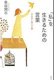 「私」を生きるための言葉――日本語と個人主義