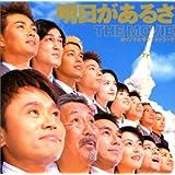 「明日があるさ THE MOVIE」オリジナル・サウンドトラック(CCCD)