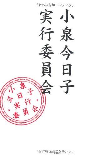 小泉今日子実行委員会