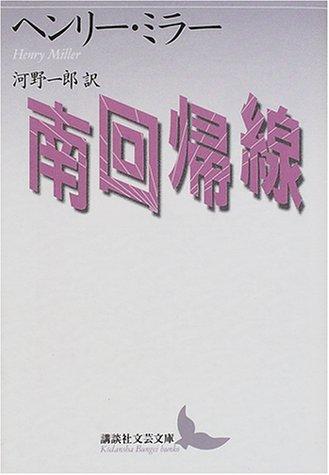 南回帰線 (講談社文芸文庫)