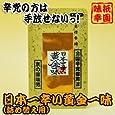 [激辛注意]京都祇園 味幸 日本一辛い黄金一味9g×2個セット (袋・詰め替え用)調味料・一味唐辛子