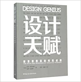 Book Design talent and creative thinking How to Make(Chinese Edition)