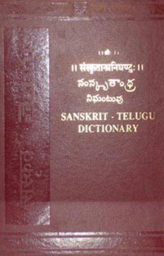 Telugu Nighantuvu Pdf