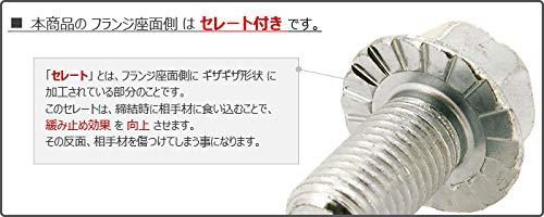 鉄/三価ホワイト 7マーク フランジボルト [2種・セレート付き] (細目・全ねじ) M10×30 <ピッチ=1.25mm> (3本)