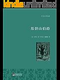 基督山伯爵(上下)(名家全译·著名翻译家刘京胜权威译作·国际大师插图)(豆瓣最受关注图书)