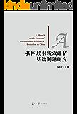 我国政府绩效评估基础问题研究 (管理创新与政府绩效研究)