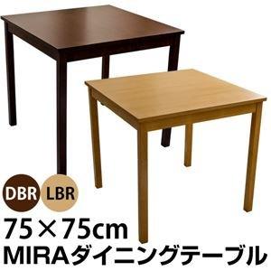 ダイニングテーブル(MIRA) 【幅75cm/正方形】 木製 ダークブラウン B01CXEZD7U