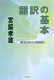 翻訳の基本