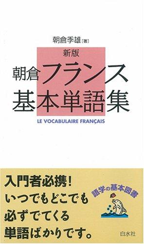 新版 朝倉フランス基本単語集 (<テキスト>)