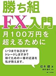 kachigumifxnyuumon tsukihyakumannennwokoerutameni (Japanese Edition)