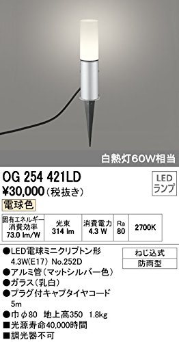 ODELIC(オーデリック) 【工事必要】 エクステリアグラウンドフロア LEDガーデンライト マットシルバー:OG254421LD B00L325U7M 12798