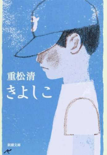 きよしこ (新潮文庫)