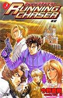 Running chaser 3 (Jump Comics) (2006) ISBN: 4088740254 [Japanese Import]