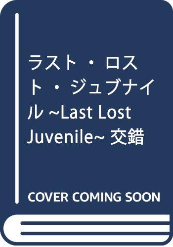 ラスト・ロスト・ジュブナイル ~Last Lost Juvenile~ 交錯のパラレルワールド (星海社FICTIONS)