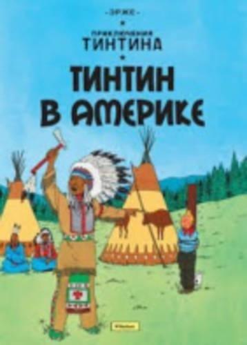 Tintin in Russian: Tintin in America / Tintin v Amerike