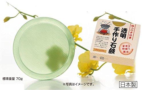 め言葉アーク再発する職人の手仕事 透明手作り石鹸 2個組(泡立てネット1枚付)