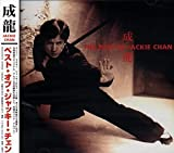 Best Hits by Jackie Chan (1999-02-09)