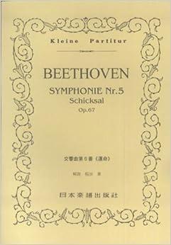 No.32 ベートーヴェン/交響曲第5番 運命 (Kleine Partitur)