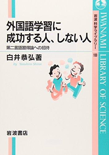 外国語学習に成功する人、しない人―第二言語習得論への招待 (岩波科学ライブラリー)