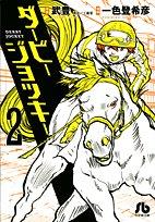 Derby Jockey 2 (H 2 are Shogakukan Novel) (2008) ISBN: 4091937829 [Japanese Import]