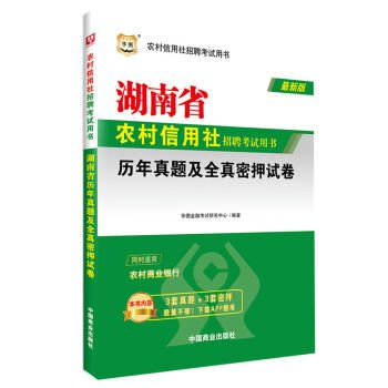 Download China map. rural credit cooperatives recruitment examinations in Hunan Province over the years and all test papers(Chinese Edition) pdf
