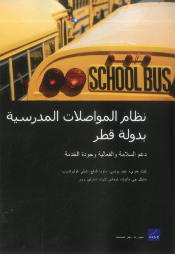 Qatar's School Transportation System: Supporting Safety, Efficiency, and Service Quality (Arabic-language version) (Arabic and English Edition)