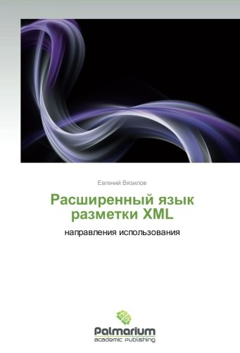 Rasshirennyy yazyk razmetki XML: napravleniya ispol'zovaniya (Russian Edition) by Vyazilov Evgeniy