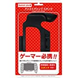 (Switch Lite用)アシストグリップスタンド - Switch Lite