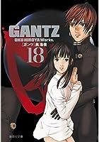 GANTZ 18 (集英社文庫―コミック版) 文庫
