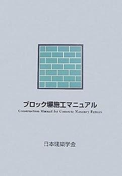 ブロック塀施工マニュアル