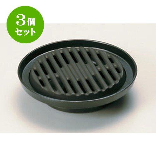 3個セット グリル鍋水晶 海鮮鍋(素加工) [19φ x 5cm] アルミ (7-920-3) 料亭 旅館 和食器 飲食店 業務用   B01LWV3B3V