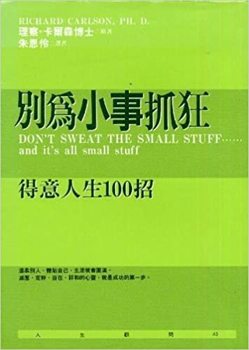 Dont Sweat the Small Stuff Dont Sweat the Small Stuff, in traditional Chinese, NOT in English