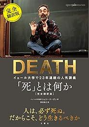 「死」とは何か イェール大学で23年連続の人気講義 完全翻訳版の書影