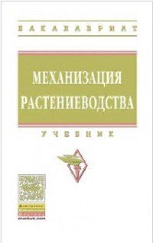 Download Mehanizatsiya rastenievodstva. Uchebnik. Grif MO RF ebook