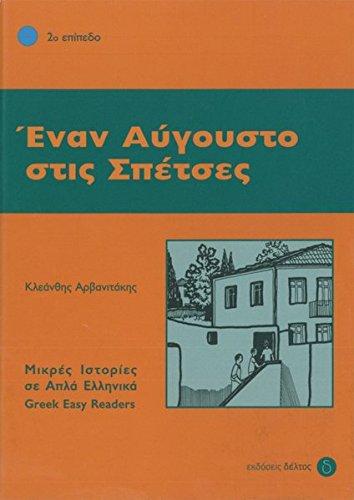 Stufe 2: Enan Avgousto stis Spetses: 005316 (Griechische Lektüren für Erwachsene)