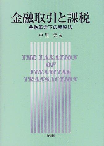 Kin'yū torihiki to kazei: Kin'yū kakumeika no sozeihō = The taxation of financial transaction (Japanese Edition)