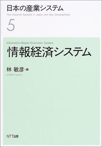 Jōhō keizai shisutemu = Information-based economic system PDF