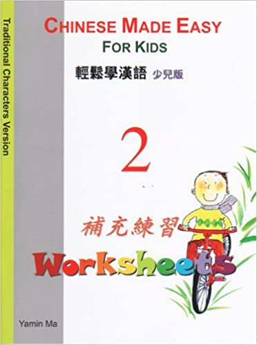 Chinese Made Easy for Kids Vol. 2 Worksheets - Traditional ...