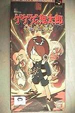 Gegege no Kitarou: Fukkatsu! Tenma Daiou, Super Famicom (Super NES Japanese Import)