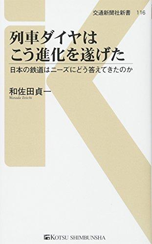 列車ダイヤはこう進化を遂げた: 日本の鉄道のニーズにどう答えてきたのか (交通新聞社新書)