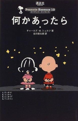 何かあったら (ピーナッツ・エッセンス (10))