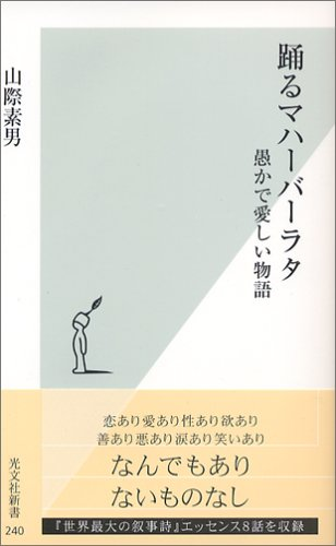 踊るマハーバーラタ 愚かで愛しい物語 (光文社新書)