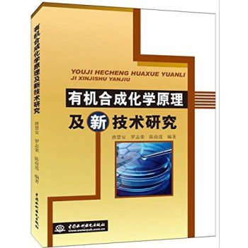 Download Synthetic organic chemistry research of new technologies and China Water Power Press(Chinese Edition) pdf
