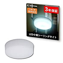 【本日限定】アイリスオーヤマ LEDシーリングライトがお買い得