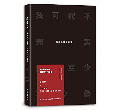 Read Online I may not be perfect, but at least I am not hypocritical (Chinese Edition) by Talkingctrl PDF