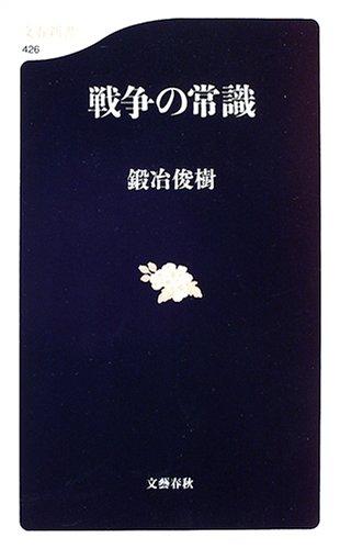 戦争の常識 (文春新書)