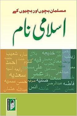 Islami Naam - (Urdu) - (PB): 9788172310509: Amazon com: Books