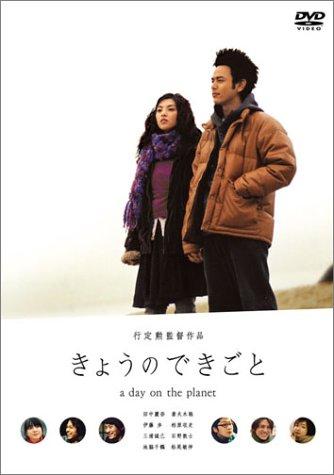 きょうのできごと スペシャル・エディション [DVD]