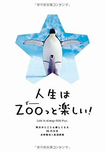 水野 敬也 人生はZOO(ずー)っと楽しい! ―毎日がとことん楽しくなる65の方法 (2014-11-28)   [単行本(ソフトカバー)]