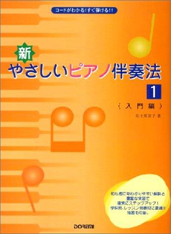 Download Shin yasashii piano bansōhō. 1 pdf epub